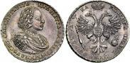 Монета 1 рубль 1720 года, Портрет в наплечниках, Серебро