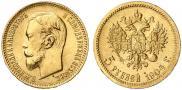 Монета 5 рублей 1907 года, , Золото