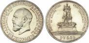 Монета 1 рубль 1912 года, Монумент Императора Александра III (Трон), Серебро