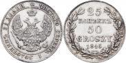 Монета 25 копеек - 50 грошей 1845 года, , Серебро