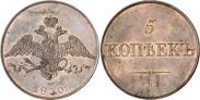 Монета 5 копеек 1830 года, Пробные, Медь