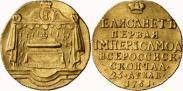 Монета Жетон 1761 года, В память кончины Императрицы Елизаветы, Золото