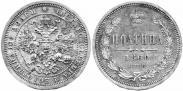 Монета Полтина 1860 года, Орел особого рисунка. Пробные., Серебро