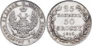 Монета 25 копеек - 50 грошей 1847 года, , Серебро