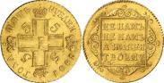 Монета 5 рублей 1801 года, , Золото