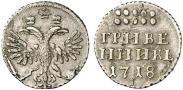 Монета Гривенник 1718 года, , Серебро