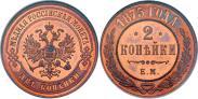 Монета 2 копейки 1880 года, , Медь