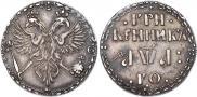 Монета Гривенник 1701 года, , Серебро