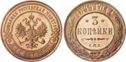 Монета 3 копейки 1912 года, , Медь