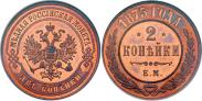 Монета 2 копейки 1876 года, , Медь