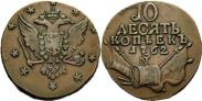 Монета 10 копеек 1762 года, , Медь