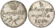 Монета Абаз 1828 года, , Серебро