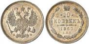 Монета 10 копеек 1866 года, , Серебро