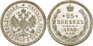 Монета 25 копеек 1860 года, , Серебро