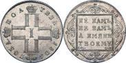 Монета Полтина 1801 года, , Серебро