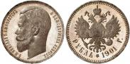 Монета 1 рубль 1909 года, , Серебро