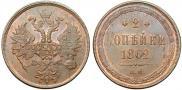 Монета 2 копейки 1862 года, , Медь