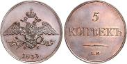 Монета 5 копеек 1833 года, , Медь