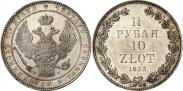 Монета 1,5 рубля - 10 злотых 1833 года, , Серебро
