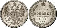 Монета 15 копеек 1874 года, , Серебро