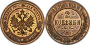 Монета 2 копейки 1886 года, , Медь