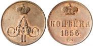 Монета 1 копейка 1854 года, Вензель Аленсандра II, Медь