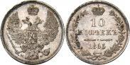Монета 10 копеек 1855 года, , Серебро