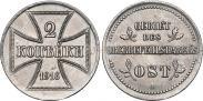 Монета 2 копейки 1916 года, Германская оккупация, Железо