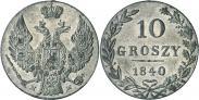 Монета 10 грошей 1837 года, , Серебро