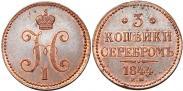 Монета 3 копейки 1845 года, , Медь