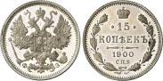 Монета 15 копеек 1900 года, , Серебро