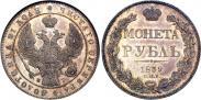 Монета 1 рубль 1842 года, , Серебро
