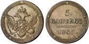 Монета 5 копеек 1810 года, , Медь