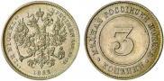 Монета 3 копейки 1882 года, Пробные, Медно-никель