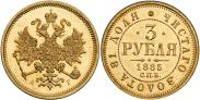 Монета 3 рубля 1885 года, , Золото
