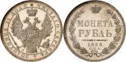 Монета 1 рубль 1856 года, , Серебро