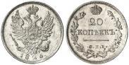 Монета 20 копеек 1826 года, Орел с поднятыми крыльями, Серебро
