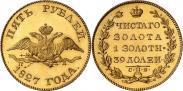 Монета 5 рублей 1827 года, , Золото