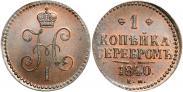 Монета 1 копейка 1845 года, , Медь
