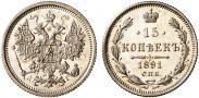 Монета 15 копеек 1890 года, , Серебро