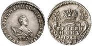 Монета Гривенник 1741 года, , Серебро