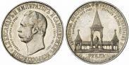Монета 1 рубль 1898 года, Монумент Императора Александра II (Дворик), Серебро