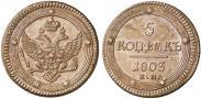 Монета 5 копеек 1804 года, , Медь