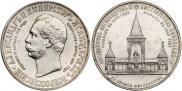 Монета Медаль 1898 года, В память открытия монумента Императору Александру II в Москве (Дворик), Золото