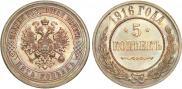 Монета 5 копеек 1916 года, , Медь