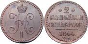 Монета 2 копейки 1845 года, , Медь
