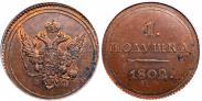 Монета Полушка 1802 года, Пробная, Медь