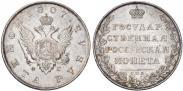 Монета 1 рубль 1809 года, , Серебро