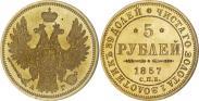 Монета 5 рублей 1857 года, , Золото