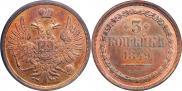 Монета 3 копейки 1849 года, Пробные, Медь